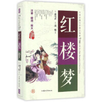 红楼梦(无障碍阅读原著)中国古典文学名著