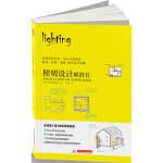 照明设计解剖书 X-Knowledge出版社 9787568039802 华中科技大学出版社