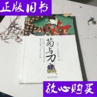 [二手旧书9成新]菊与刀 /[美]鲁思・本尼迪克特 著;一兵 译 武