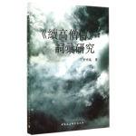 续高僧传词汇研究,中国社会科学出版社,李明龙9787516146842