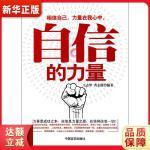 自信的力量 王志华,黄志能著 9787802506701 中国言实出版社