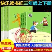 快乐读书吧三年级下 册中国古代寓言故事+伊索寓言+克雷洛夫寓言+拉封丹寓言全4本 课外书必读四五六年级