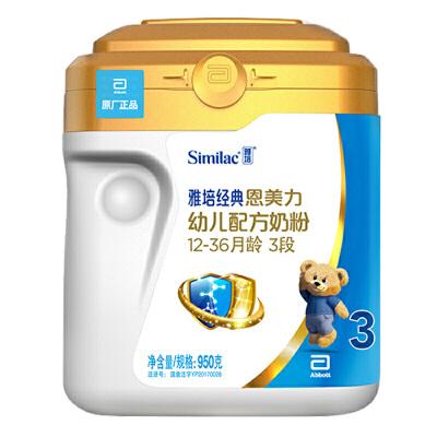【18年6月生产】雅培经典恩美力幼婴幼儿配方奶粉3段950克加量罐装1-3岁(原亲体金装喜康力)