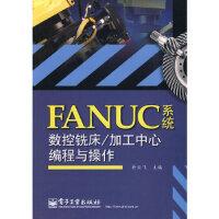 【新书店正版】FANUC系统数控铣床/加工中心编程与操作许云飞9787121109782电子工业出版社