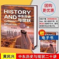 中东历史与现状二十讲 黄民兴编著 中东两千年 耶路撒冷三千年 西亚洲北非洲史 世界历史学研究书籍