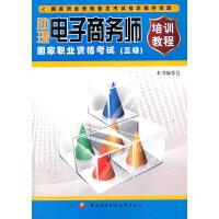 助理电子商务师国家职业资格考试(三级)(培训教程)