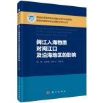 闽江入海物质对闽江口及沿海地区的影响