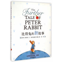 比得兔的新故事(再版)