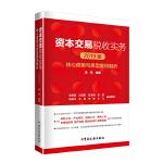 资本交易税收实务:核心政策与典型案例解析(2019年版)