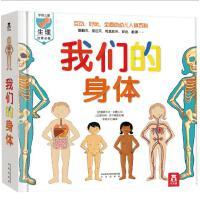 我们的身体绘本 儿童3d立体书全套正版乐乐趣科普翻翻书 幼儿科普书籍小学生读物儿童绘本故事书幼儿百科全书0-3-6-1