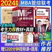 mba教材2022 mba联考教材2021 mba教材全套机工版紫皮书 陈剑数学 199管理类联考综合能力 mba英语数