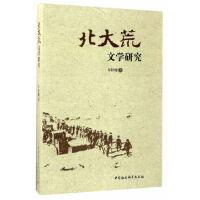 【正版全新直发】北大荒文学研究 车红梅 9787516199497 中国社会科学出版社