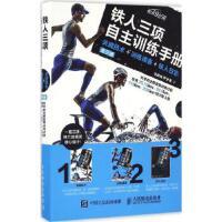 【全新直发】铁人三项自主训练手册 人民邮电出版社