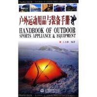户外运动用品与装备手册9787508427874水利水电出版社王小源 著