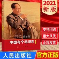 中国有个(2021新版) 李捷 著 人民出版社 伟人传记思想红色经典【预售】