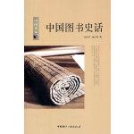 中国读本--中国图书史话