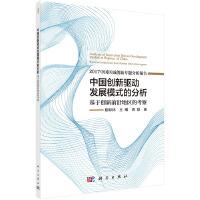 中国创新驱动发展模式的分析――基于创新前沿地区的考察