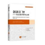 创新汇智:热点技术专利分析