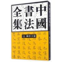 中国书法全集:51 明代 陈淳王宠 全新正版