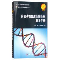 实验动物血液生理生化参考手册 【正版书籍】