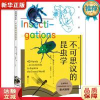 我是博学家 不可思议的昆虫学 [美]辛迪布洛鲍姆 北京联合出版有限公司