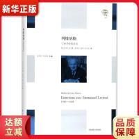列维纳斯:与神圣性的对话 单士宏 9787567572072 华东师范大学出版社