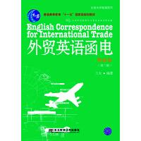 外贸英语函电:精编版(第二版)
