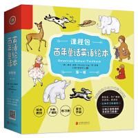 百年童话英语绘本·课程包(万博客户端最新版盒包装、新颖美语广播剧+百年童话)