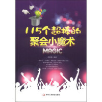 115个超棒的聚会小魔术 (一看就懂,一学就会,一鸣惊人的魔术书) 高春雷 著 9787515805566 中华工商联合