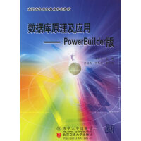 数据库原理及应用――PowerBuilder版