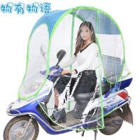 物有物语 电动车雨棚 加厚折叠男女户外骑行挡风挡雨电瓶车摩托车踏板车电摩防湿雨披遮阳伞