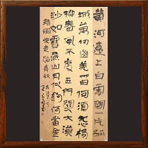 《王之涣诗 凉州词》王永森 中国书协会员 中国书法家论坛特约评论员R419