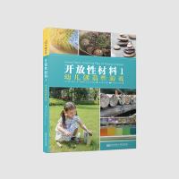 宁谊文化:开放性材料1 幼儿创造性游戏 南京师范大学出版社
