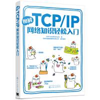 图解TCP IP网络知识轻松入门[日]Ank软件技术公司化学工业出版社9787122352682
