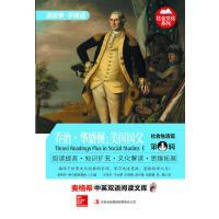 麦格希中英双语阅读--乔治・华盛顿:美国国父 本书编写组 9787553411873 吉林出版集团有限责任公司【直发】
