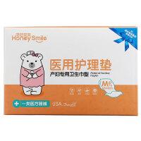 哈尼笑笑 医用护理垫 产妇专用卫生巾型M码 42x18cm*6片