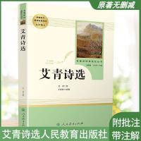 艾青诗选语文教材配套阅读九年级上 部编人教版九年级语文教材名著导读 中国现当代诗歌青春文学作品集 名著阅读课程化丛书 人