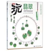 正版书籍03T ENJOY玩系列 翡翠 潮流・鉴藏・投资编写组 中国大地出版社 9787802468429