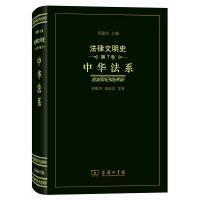 法律文明史(第7卷):中华法系 商务印书馆