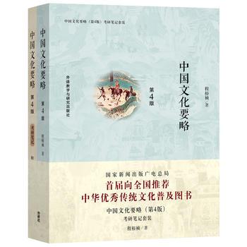 中国文化要略(第4版)考研笔记套装 对外汉语研究生考试必备套装,中华优秀传统文化普及图书,考研笔记由作者程裕祯先生根据多年教学和出题经验整理而成。