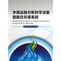 【正版现货】水质远程分析科学决策智能化环保系统 赵小强,程文 9787560629308 西安电子科技大学出版社