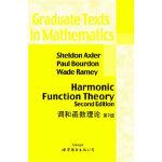 【新书店正品包邮】 调和函数理论 第2版(英文版) Sheldon Axler,PaulBourdon,Wade Ra