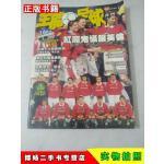 【二手9成新】全能足球月刊第2期全能足球月刊杂志社全能足球月刊杂志社