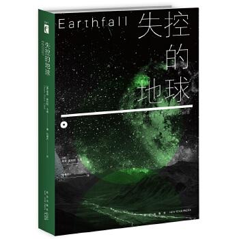失控的地球(pdf+txt+epub+azw3+mobi电子书在线阅读下载)
