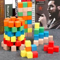 100粒大块木制正方体立方体积木块 数学教具方块玩具幼儿园
