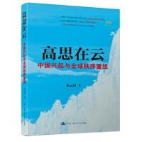 高思在云:中国兴起与全球秩序重组(货号:SY) 9787300217437 中国人民大学出版社 朱云汉