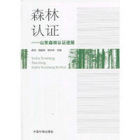 【正版二手9成新】森林认证―山东森林认证进展 房用, 隋道庆, 陈志坤