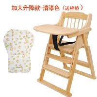 儿童餐椅实木宝宝吃饭椅子可折叠便携式婴儿餐桌椅小孩多功能座椅 加大升降款-清漆色 (送棉垫)