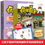 疯狂的兔子入侵全6册疯狂兔子入侵套装3-6-8周岁儿童阅读绘画绘本漫画故事书连环画读本卡通动漫动画片