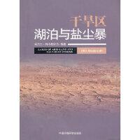 干旱区湖泊与盐尘暴 吉力力.阿不都外力 中国环境科学出版社 9787511112101